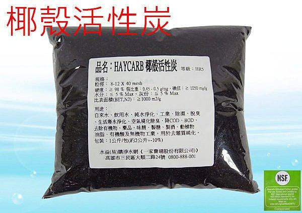 世界知名品牌HAYCARB椰殼活性炭 NSF認證 《食品級HR5型》一公斤包裝=2公升