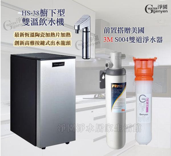 [淨園] HS-38廚下型冷熱飲水機-雙溫基本款-陶瓷鋁合金電熱片加熱(搭贈3M S004淨水器)
