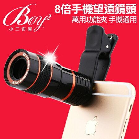 ☆BOY-2☆【NQ-GA003】手機鏡頭  8倍手機鏡頭望遠鏡 8X長焦鏡 品牌通用 0