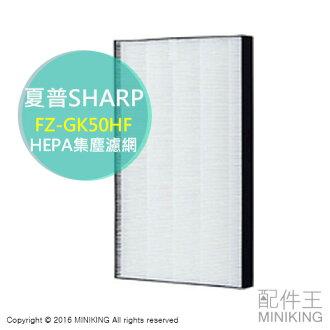 【配件王】日本代購 SHARP 夏普 FZ-GK50HF HEPA集塵濾網 濾紙 適用 FU-GK50 捕蚊 空氣清淨機