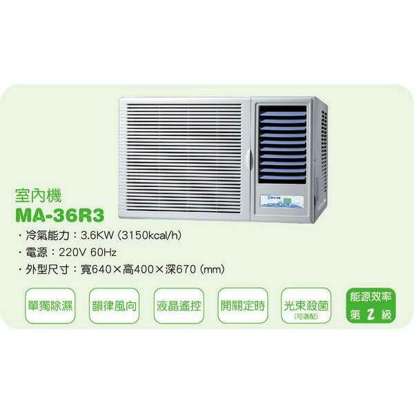 雅光 Yakuang 高效能窗型冷氣 MA-36R3
