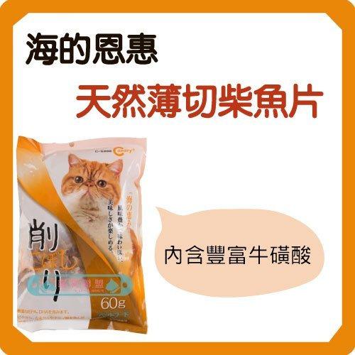 +貓狗樂園+ Canary|海的恩惠。天然薄切柴魚片。60g|$110 - 限時優惠好康折扣