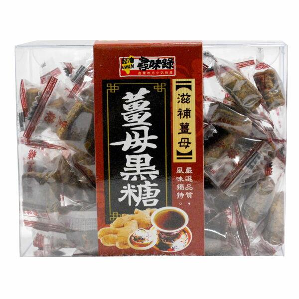 有樂町進口食品 台灣尋味錄 薑母黑糖塊/紅茶黑糖/桂圓紅棗黑糖/烏龍茶黑糖 4712755791503