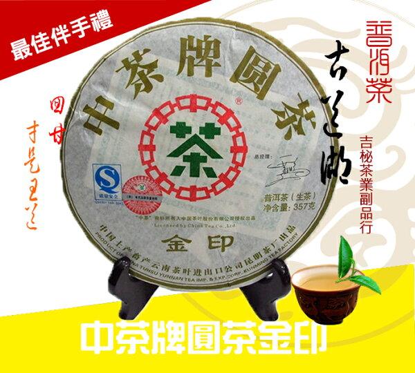 吉柲 ‧ 古道湖『中茶牌圓茶』金印 普洱茶 生茶 357克 昆明茶廠