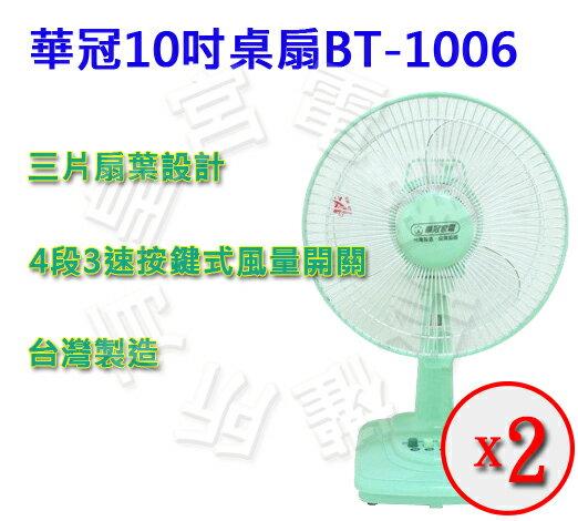 ✈皇宮電器✿華冠10吋桌扇BT-1006*2 台灣製造
