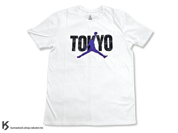 日本限定 現貨 30 周年紀念 2015 Michael Jordan 來日紀念 NIKE JORDAN TOKYO JUMAPAN TEE 白底 東京 飛人 白紫黑 短T TEE T-SHIRT AIR AJ (839887-100) !