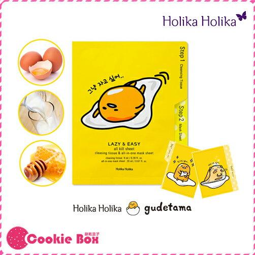 韓國 Holika HolikaXGudetama蛋黃哥LAZY&EASY清潔+精華面膜組 6+20ml *餅乾盒子*