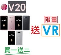 LG電子到【預訂】樂金 LG V20 (H990)5.7吋 4G/64G 4G LTE 智慧型手機●雙螢幕●B&O Hi Fi●QC 3.0快充●廣角(送VR眼鏡)