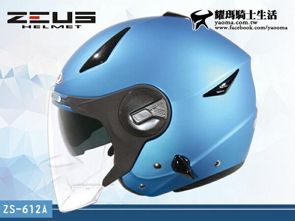 ZEUS安全帽|612A 素色 消光細閃銀藍 【內藏墨鏡.防雨止水條】 半罩帽 瑞獅 『耀瑪騎士機車部品』