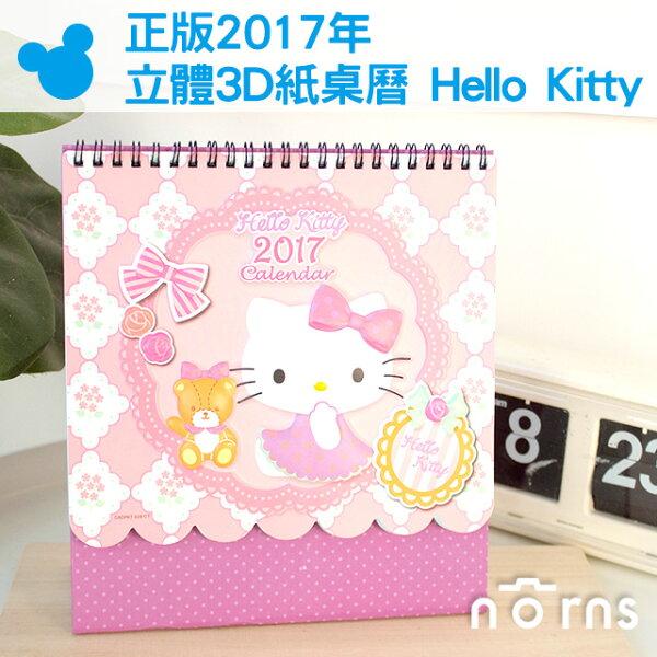 NORNS【正版2017年立體3D紙桌曆 Hello Kitty】月曆 行事曆 手帳凱蒂貓 卡通 105年 三麗鷗sanrio