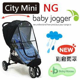 [ Baby House ] Baby Jogger City Mini 副廠雨罩 (NG降價促銷.不影響使用功能) (專用推車雨罩)【愛兒房生活館】