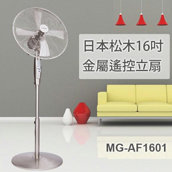 【預購,2016/7月到貨】日本松木 MATRIC Breeze 16吋金屬遙控立扇 MG-AF1601S