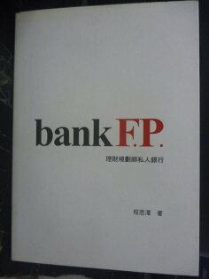 【書寶二手書T7/投資_LFN】bankF.P.理財規劃師私人銀行_原價320元_程恩澤