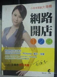 【書寶二手書T3/行銷_XGS】網路開店123-小成本開創大商機_安晨妤