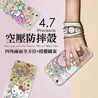 小熊維尼周邊商品推薦Hellokitty 空壓殼 美樂蒂 氣墊殼 iPhone6s 4.7吋【C-I6-060】iPhone 6s 雙子星 空氣殼 防撞