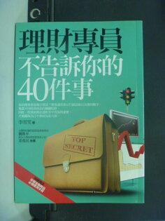 【書寶二手書T6/投資_GIX】理財專員不告訴你的40件事_李雪雯
