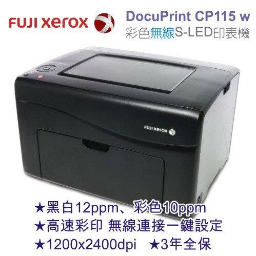 【免運】富士全錄 Fuji Xerox DocuPrint CP115 w A4彩色S-LED無線網路印表機 CP115w