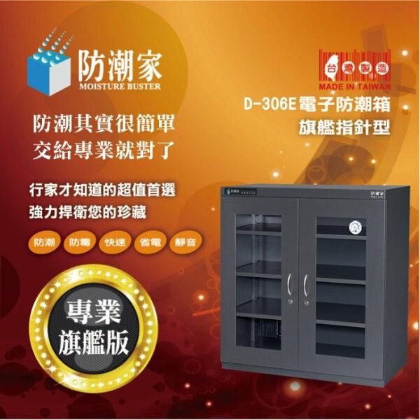 *╯新風尚潮流╭*防潮家 365L 電子防潮箱 優質防護 效果快8倍 防潮櫃 D-306E