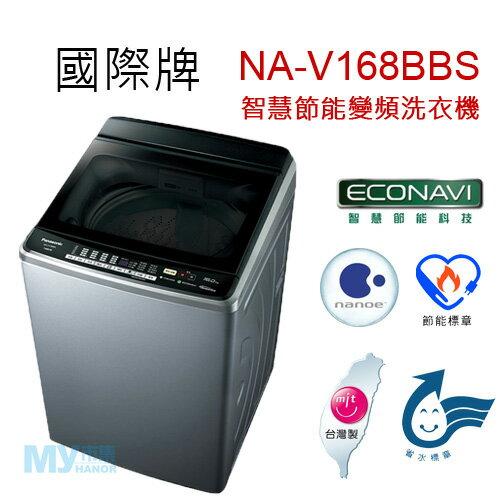 【含基本安裝】Panasonic國際牌 NA-V168BBS 15公斤智慧節能變頻洗衣機