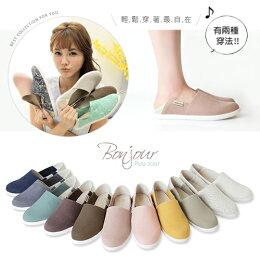 萊卡懶人鞋☆2Way防磨腳拼接休閒鞋