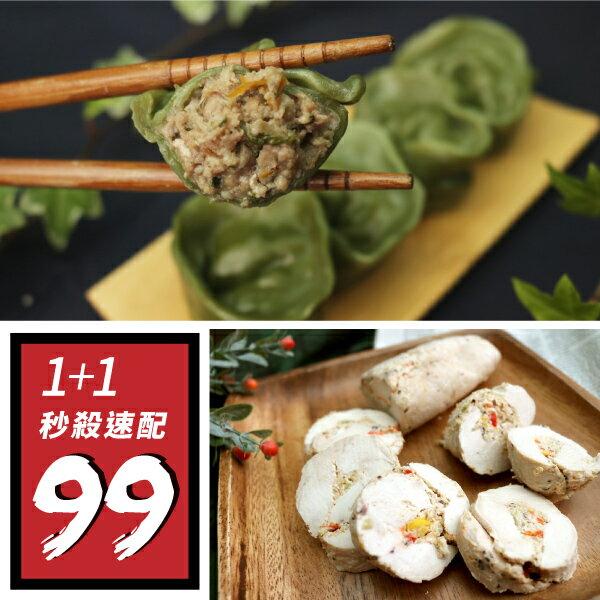 寵物狗鮮食:主餐【好汪餃】+ 點心【雞肉捲捲】(口味隨機出貨)