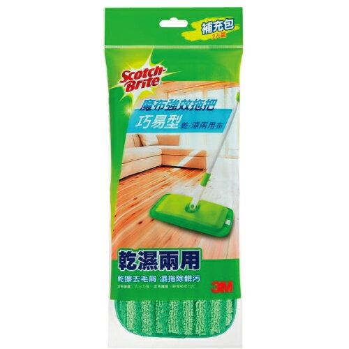 【3M】 7021-2R 新強效魔布拖把-巧易型補充包二入