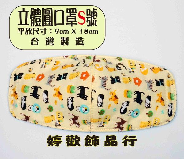 幼童專用/純棉花布立體圓口罩/兒童口罩/慵懶小貓