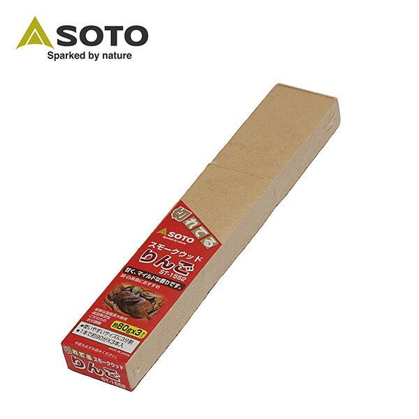 SOTO 蘋果煙燻木塊ST-1552 0