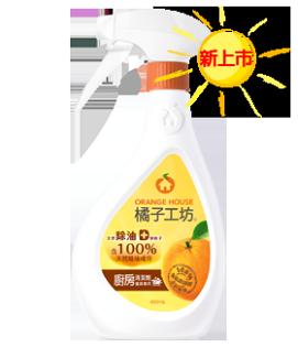 【0216零食會社】橘子工坊-天然廚房爐具專用清潔劑(480ml)
