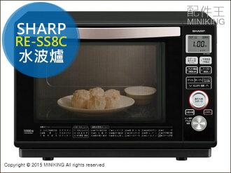 【配件王】日本代購  SHARP 夏普 RE-SS8C 蒸氣烤箱微波爐 過熱蒸氣水波爐 23L 另 RE-S7C