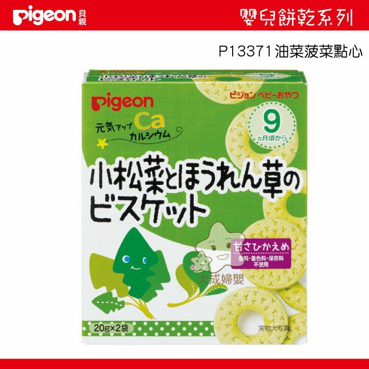 【大成婦嬰】Pigeon 貝親 嬰兒餅乾系列 (元氣起司) 、(油菜菠菜)、(南瓜甘藷) 9個月以上適用 0