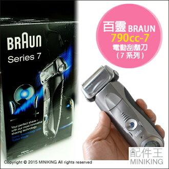 【配件王】 現貨 德國百靈 BRAUN 790cc-7 電動刮鬍刀 五段音波勝9050CC 9095CC CT6CC