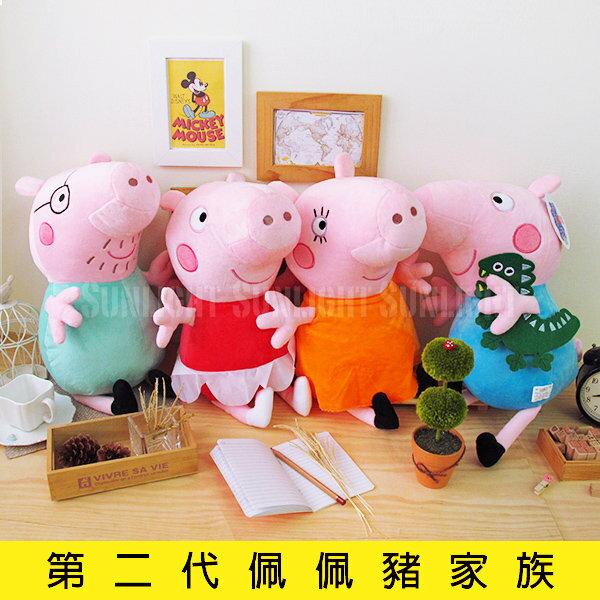 日光城。第二代佩佩豬家族35cm,玩偶PeppaPig,絨毛娃娃玩具英國粉紅豬佩佩豬喬治
