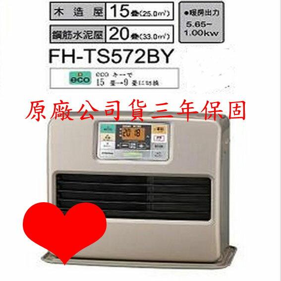 原廠公司貨贈電動加油槍+專用滑輪.日本CORONA煤油暖爐FH-TS572BY*適用10-13坪*全面出清限量特價2台 可刷卡分期0利率請先來電