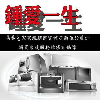 """來電全台最便宜""""含運加基本安裝舊機回收""""MAYTAG 美泰克 .15kg瓦斯型乾衣機.MGD7100DW"""