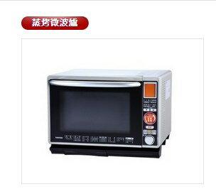 東芝TOSHIBA ER-H8GN 過熱水蒸氣烘烤微波爐30L