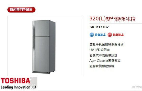 實體店面 原廠公司貨購買最安心東芝TOSHIBA 320L雙門變頻 GR-R37TDZ 一級能效
