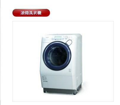 實體店面 原廠公司貨購買最安心TOSHIBA東芝TW-15VTT 日本原裝進口 洗9kg變頻不鏽鋼