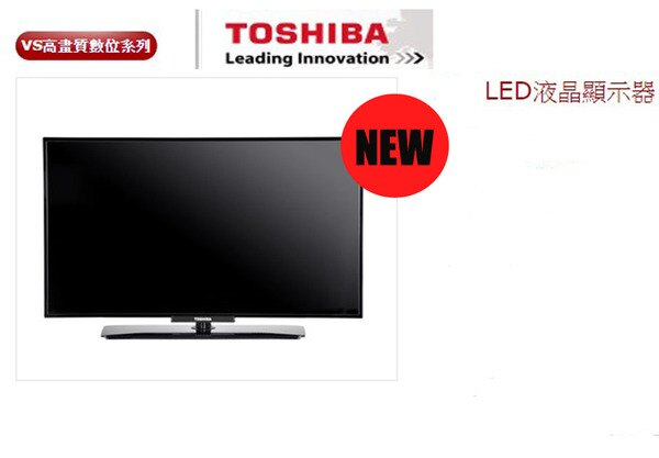節能補助.2000元*東芝TOSHIBA高畫質數位系列50吋液晶顯示器50P2450VS