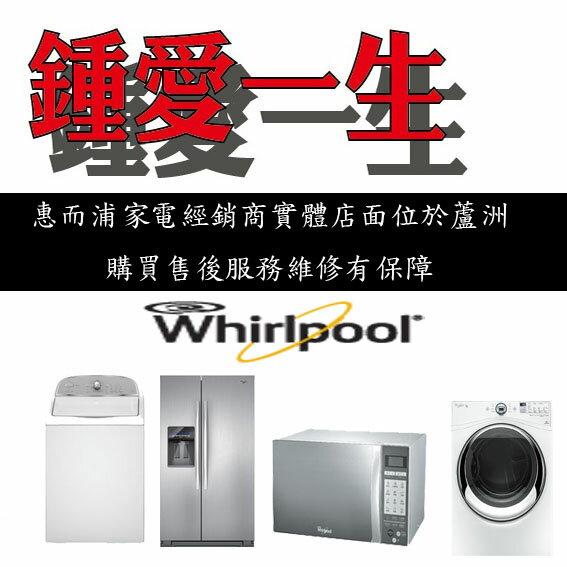 Whirlpool 惠而浦 12公斤 洗脫烘三機一體滾筒洗衣機WD12R