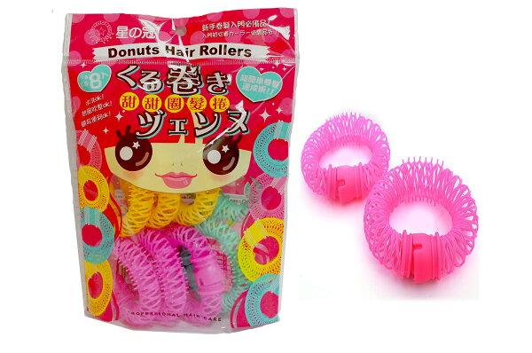甜甜圈髮捲●快速熱吹捲髮器(8入)