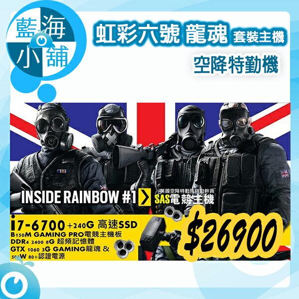虹彩六號 龍魂 Rainbow Six: Siege 電競 空降特勤機 I7 6700 + GTX 1060