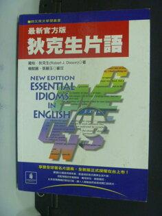 【書寶二手書T6/語言學習_MDV】最新官方版狄克生片語_羅柏?狄克生