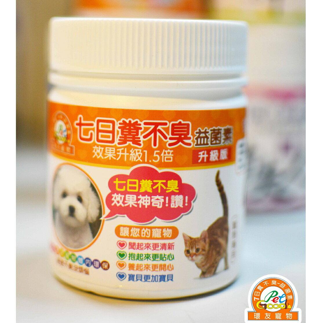 升級版 7日糞不臭~益菌素 消除寵物糞臭的 ^!^!^!皮膚問題用^(100g 50天份^