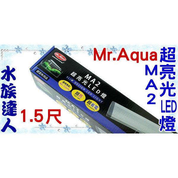 【水族達人】水族先生Mr.Aqua《MA2超亮光LED燈1.5尺.D-MR-322》安規認證