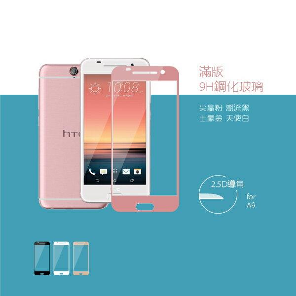 HTC A9 滿版 9H硬度 高透光 尖晶粉 玫瑰金 鋼化玻璃保護貼 螢幕貼 保護膜 2.5D導角 疏油疏水