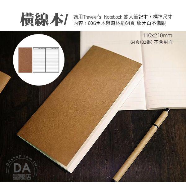 《DA量販店》橫線 適用於 Traveler's Notebook 旅人筆記本 標準尺寸 內頁(84-0005)