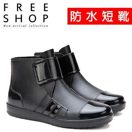 雨鞋 Free Shop【QFSCW9008】情侶款 時尚平跟套鞋及踝霧面消光防滑防水雨鞋雨靴短靴軍靴 黑色棕色
