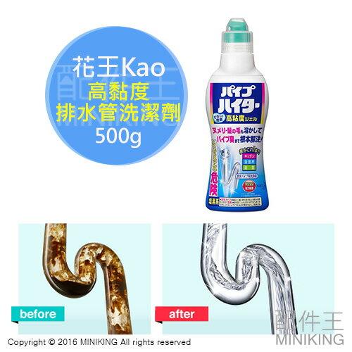 【配件王】預購 日本 花王 Kao 高黏度 排水管洗潔劑 500g 廚房 浴室 洗手台 除臭 疏通 清潔劑
