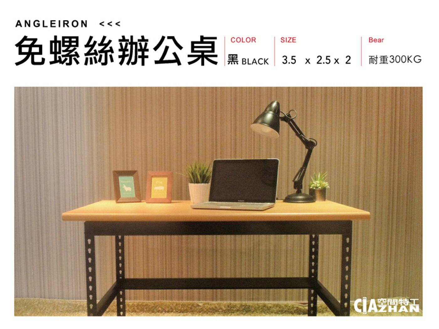 OA辦公桌♞空間特工♞(木紋桌板120x45cm,高密度塑合板 抗刮耐磨)消光黑角鋼 電腦桌 工作桌 會議桌 免運費 - 限時優惠好康折扣